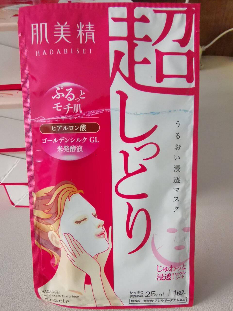 日本进口肌美精(Kracie)2D补水保湿面膜(红色)5片/盒玻尿酸补水保湿