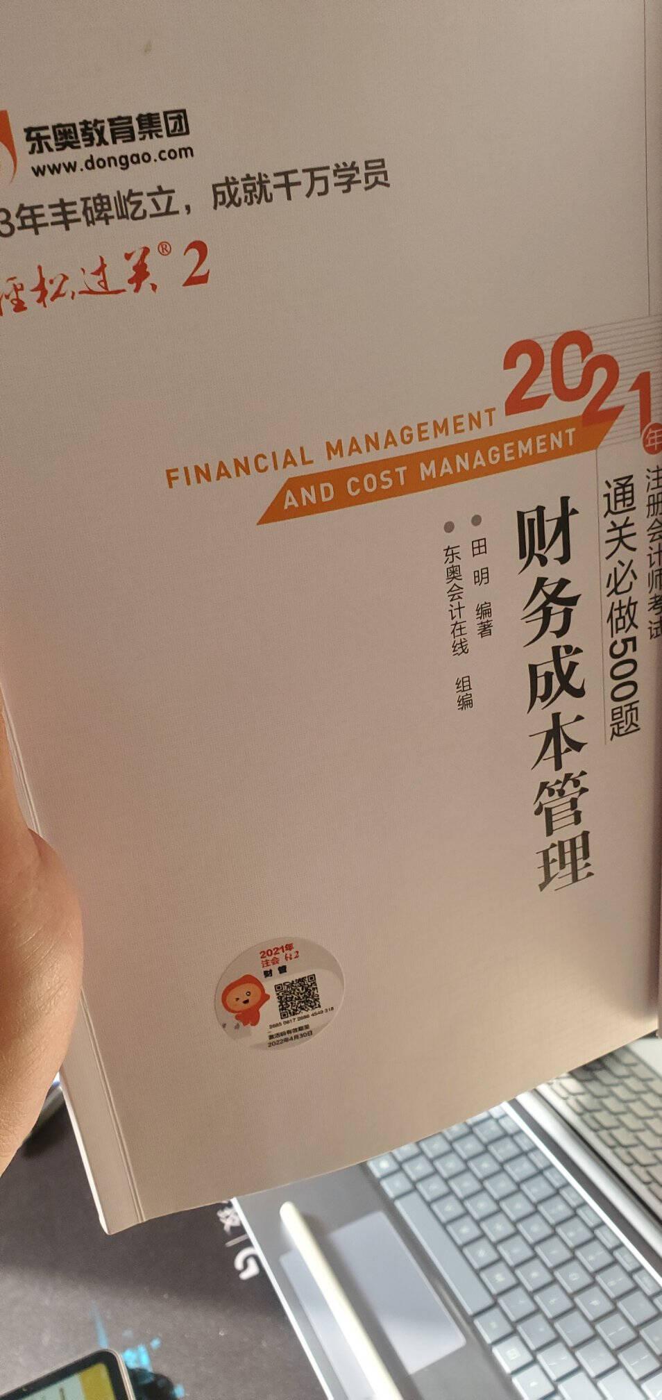 【官方现货东奥2021年注册会计师考试注会教材辅导书注会CPA通关必做500题轻松过关2财务成本管理