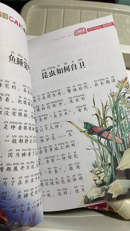 9.9包邮】十万个为什么彩图注音版小学生课外阅读书籍动物世界探索6-9岁一二三年级儿童科普认知书