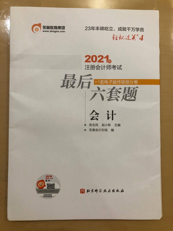 【官方现货】东奥2021年注册会计师CPA考试注会教材辅导书题库试卷考前后六套题轻松过关4会计