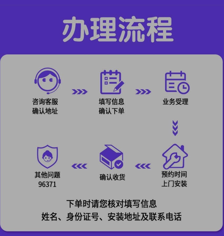 华数杭州市区单宽带50-500M198元起100M3个月续费