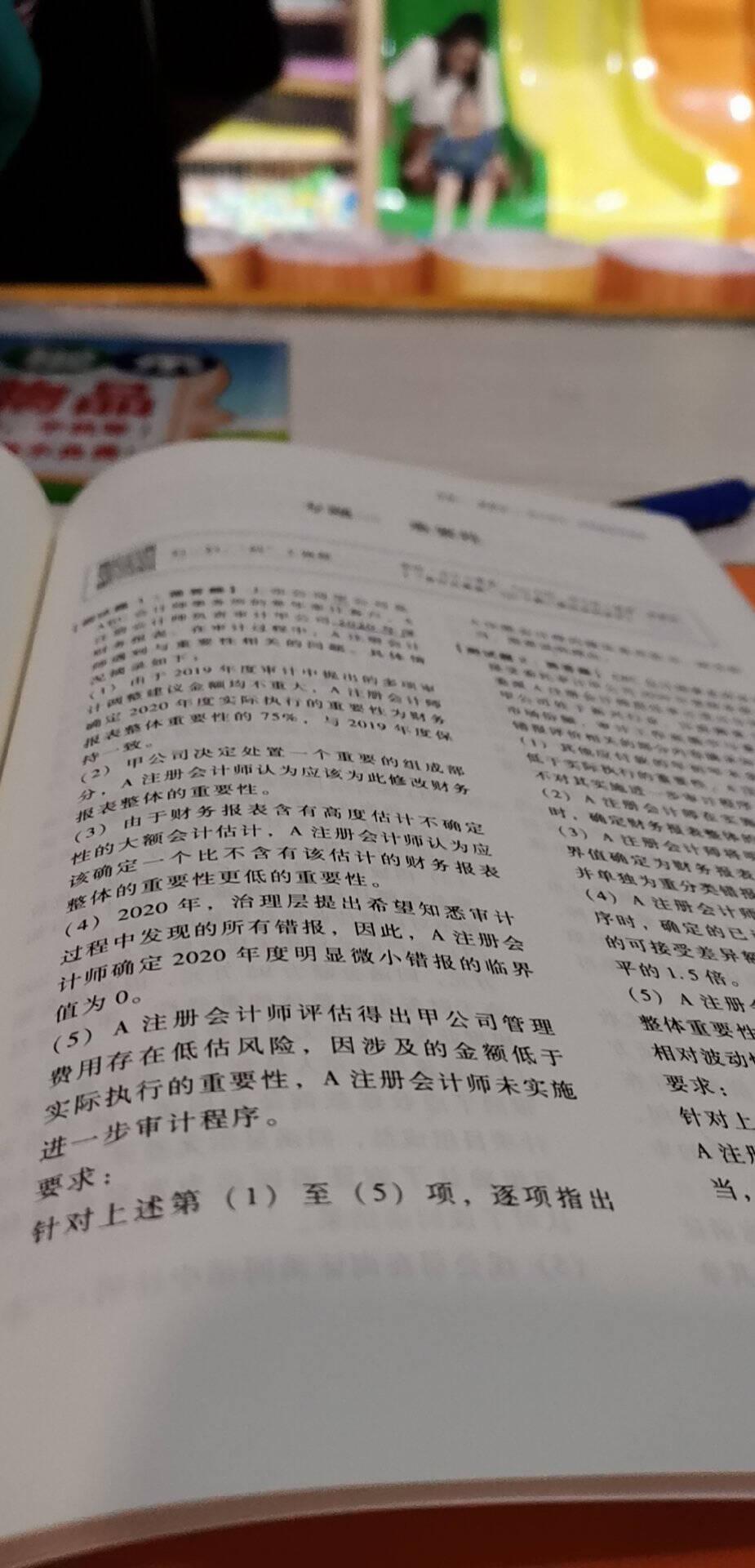 【官方现货】东奥2021年注册会计师CPA考试注会教材辅导书题库试卷考前后六套题轻松过关4经济法