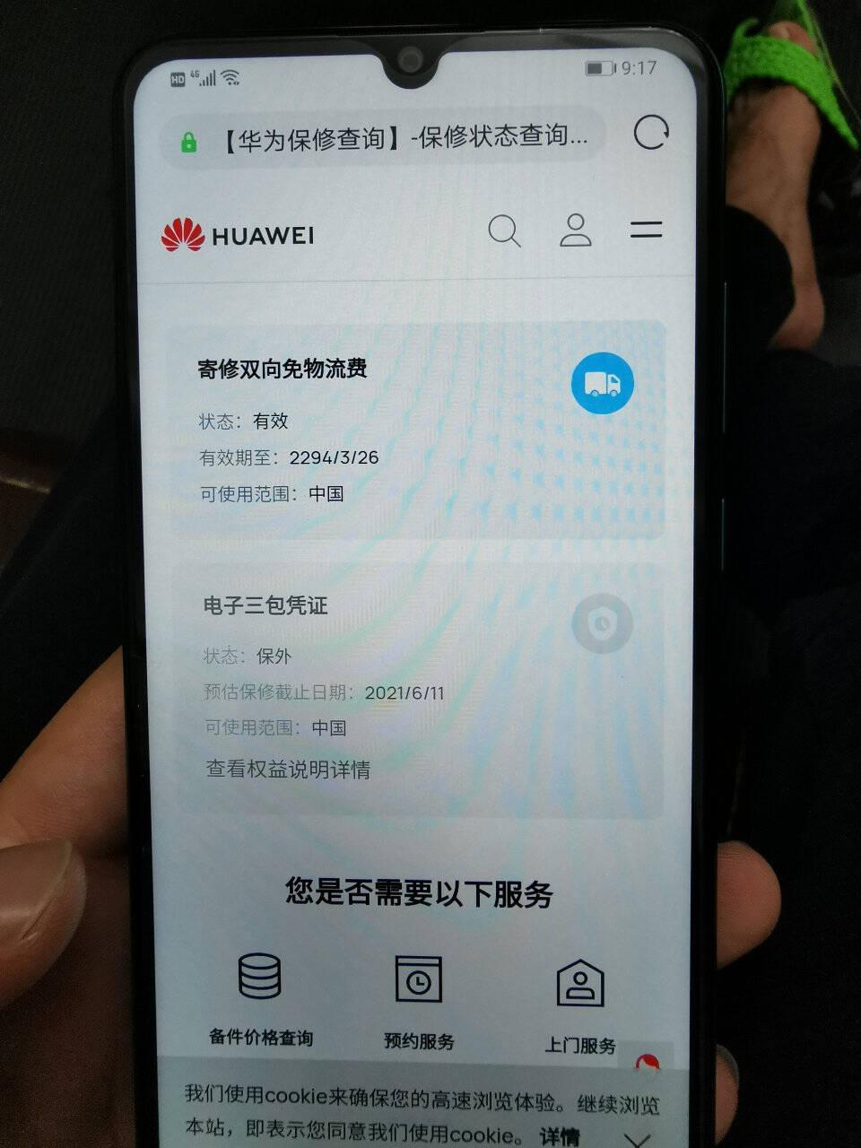 华为(HUAWEI)华为畅享10e手机智能中年老年人学生大屏超长待机幻夜黑4G+64G