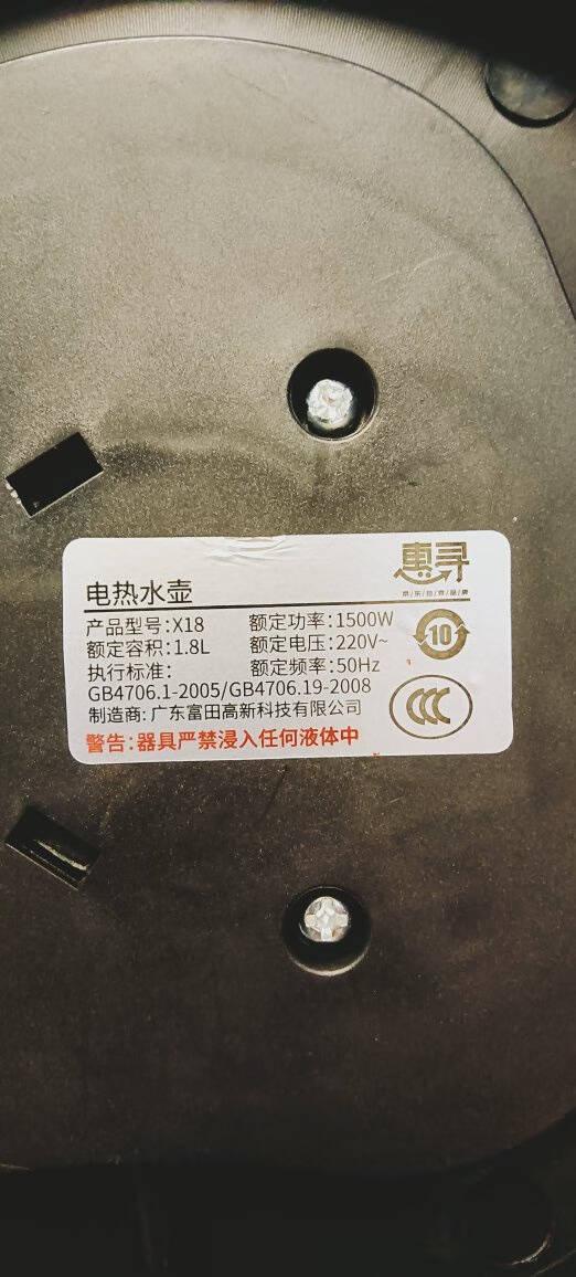惠寻电热水壶烧水壶大容量1.8升单层全钢保温防烫不锈钢家用大容量开水壶智能断电快速烧水X18电热水壶
