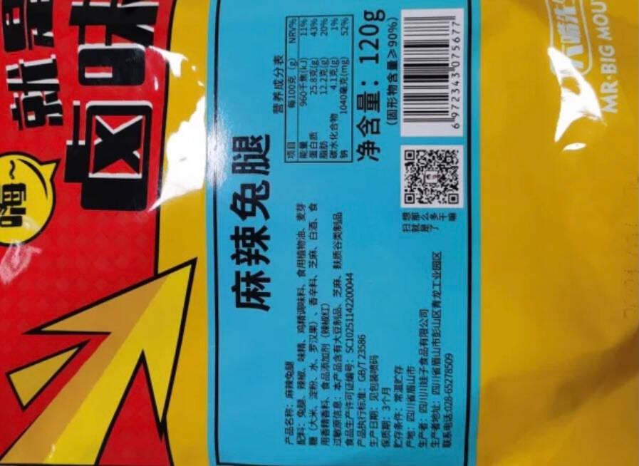 大嘴先生自贡香辣兔腿120g肉干肉脯麻辣零食四川特产冷吃兔零食小吃真空包装开袋即食