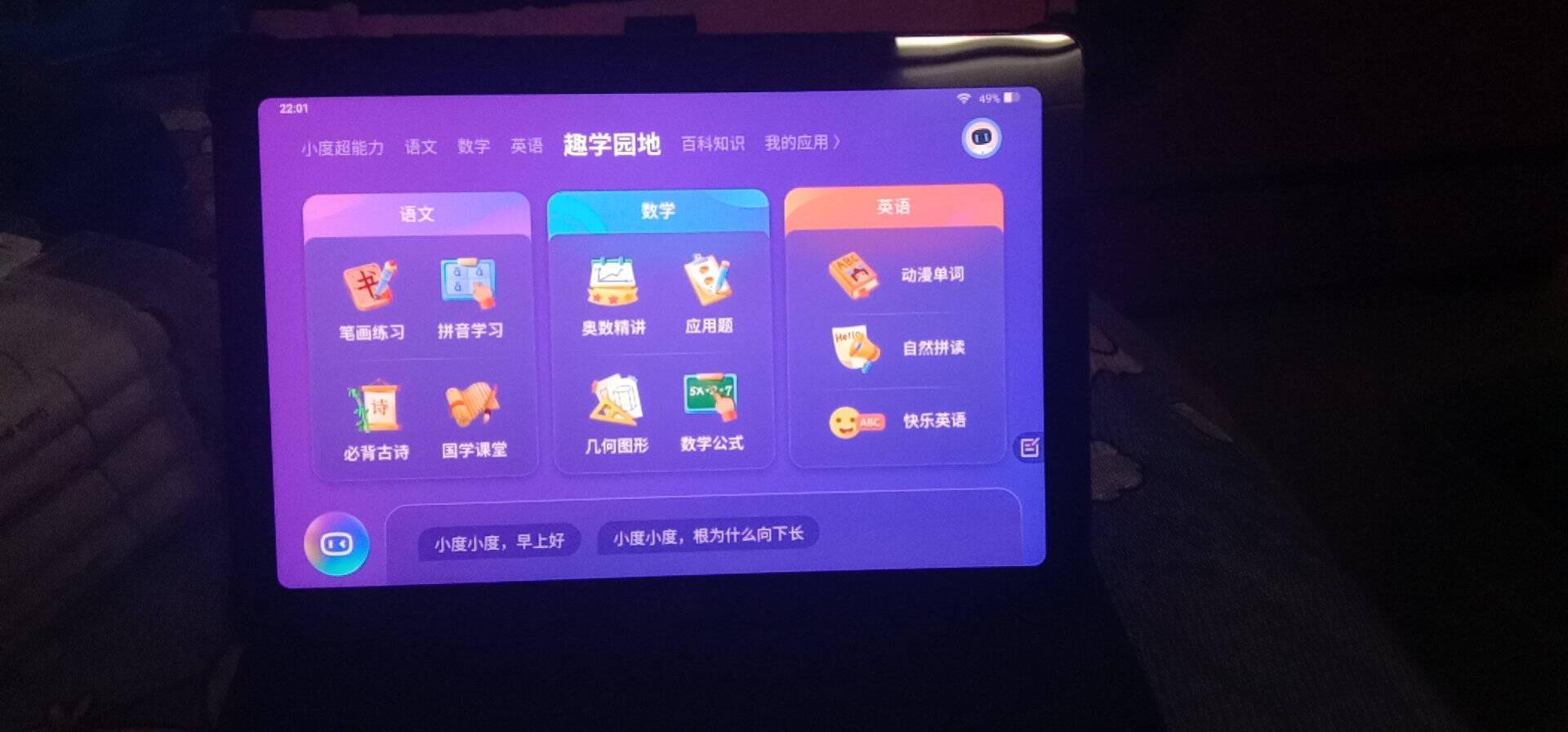 小度智能学习平板S12(4GB+128GB)小学初中高中同步学习机家教机点读机学生平板