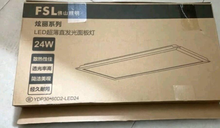 佛山照明(FSL)集成吊顶灯led吸顶灯平板灯面板灯厨房灯厨卫灯300*600白光24W