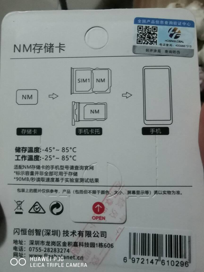 华为NM存储卡mate2030pro内存卡P40pro高速闪存卡nova5pro荣耀30S视频扩展定制款NM存储卡(128G)