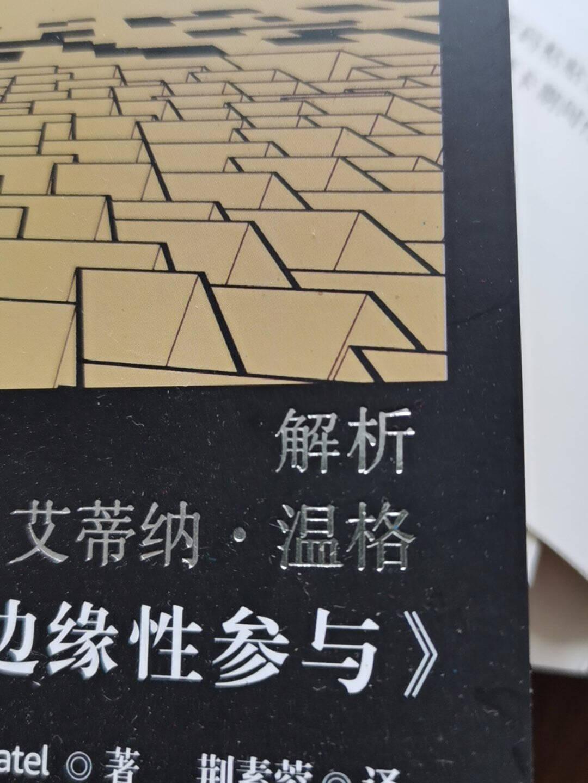 世界思想宝库钥匙丛书:解析阿尔君·阿帕杜莱《消失的现代性:全球化的文化维度》