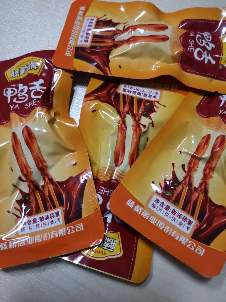 【老字号鸭舌】藤桥牌经典鸭舌500g温州特产卤味鸭舌头酱鸭舌休闲食品零食大礼包香辣味