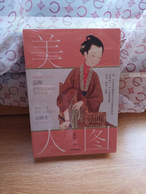 包邮美人图孟晖著中国传统文化艺术摄影中信出版社图书