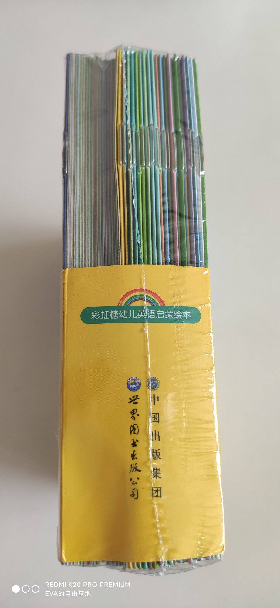 彩虹糖幼儿英语启蒙绘本基础级(40册)英语分级阅读绘本配置音频2-4岁适读新东方童书