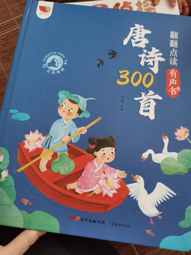 唐诗三百首幼儿早教发声书注音版完整版会说话的有声点读书0-3-6岁宝宝儿童绘本古诗词识字