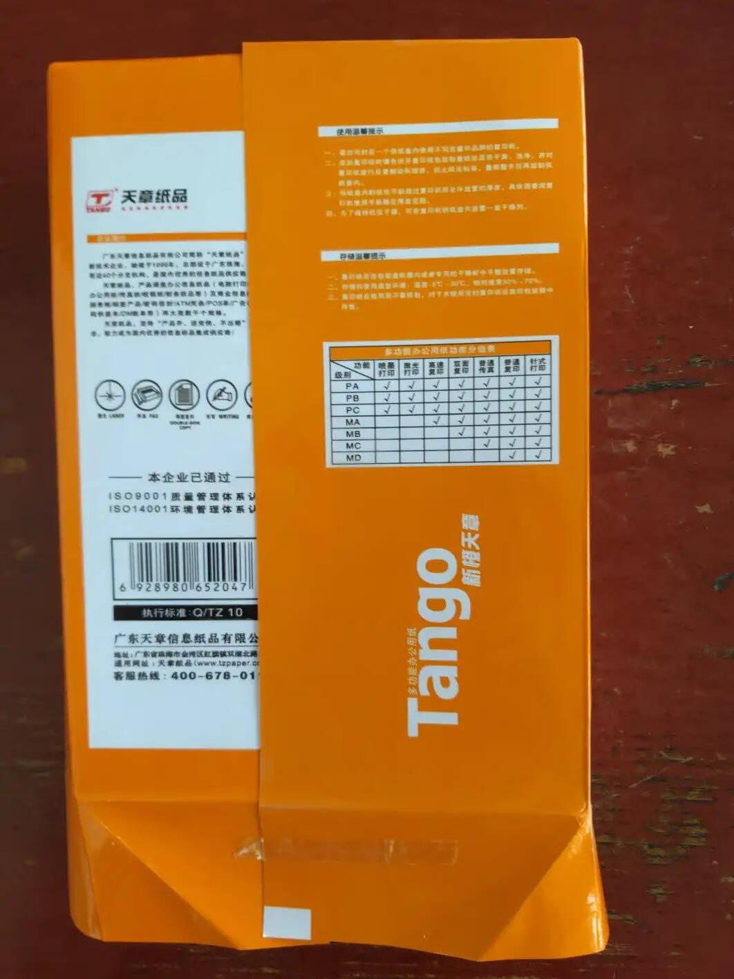 天章(TANGO)新橙天章70gA4打印纸复印纸中高档品质打印纸500张/包5包/箱(2500张)