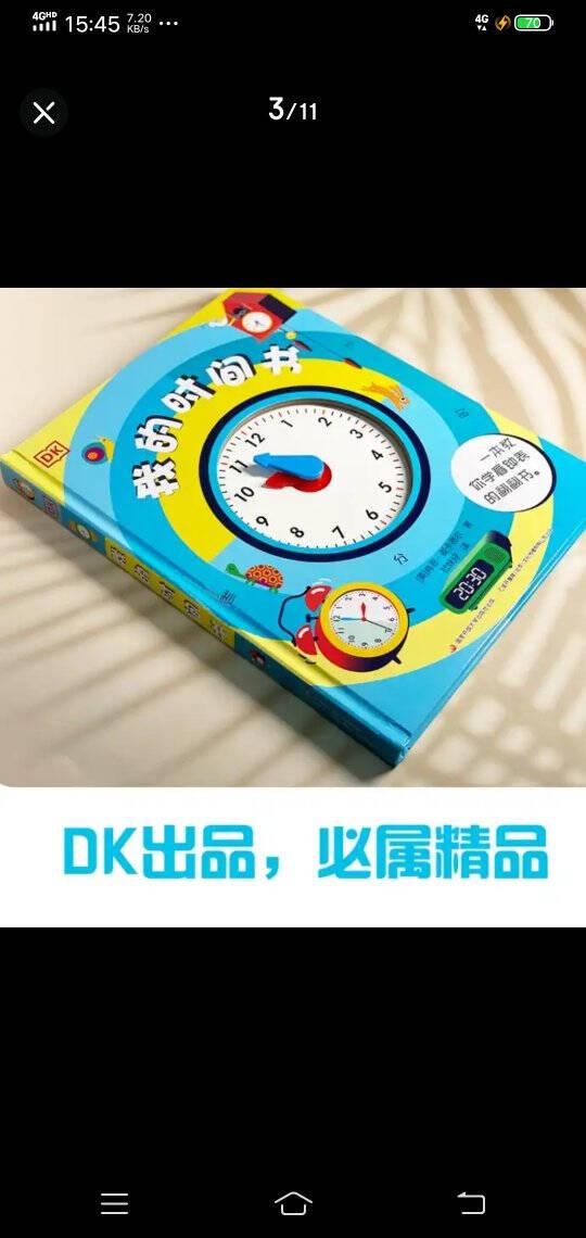 DK我的时间书