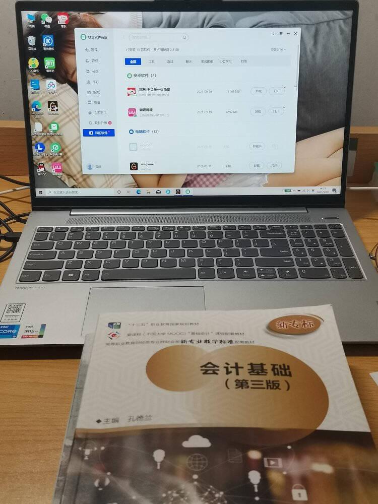 联想(Lenovo)小新Air152021款15.6英寸全面屏11代酷睿加强版超轻薄笔记本电脑标配i5-1155G716G内存512G固态锐炬显卡100%sRGB高色域