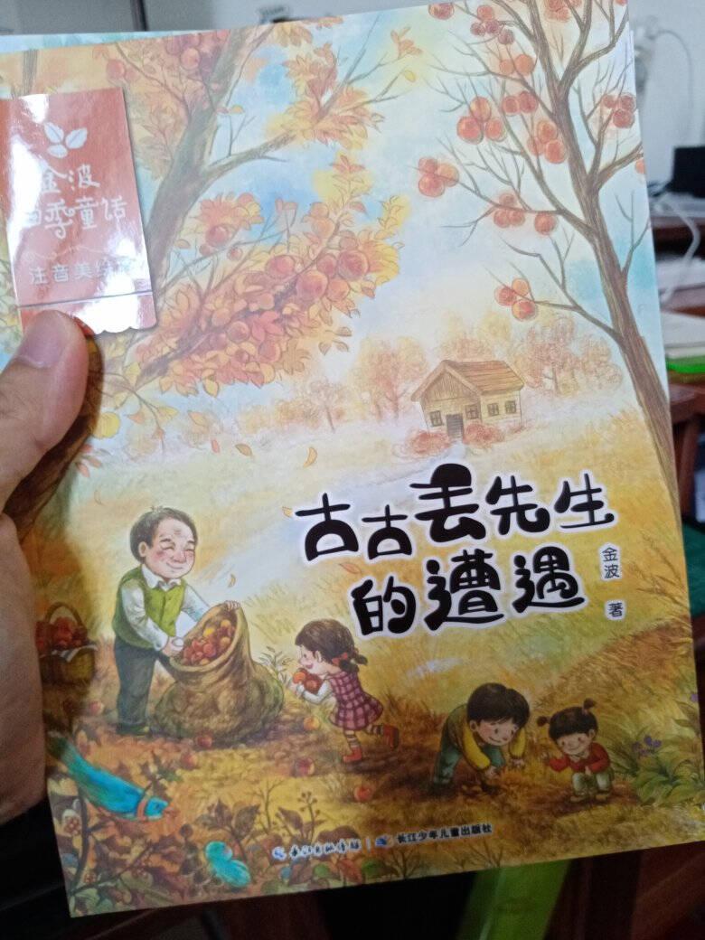 金波四季童话:花瓣儿鱼、神奇的小银蛇等(注音美绘版套装共4册)