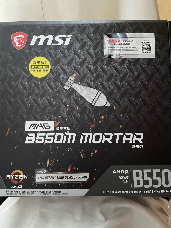 AMDR5/R736005600X5700G5800X搭微星B450B550主板CPU套装微星B450MMORTARMAXR55600G套装(带核显)