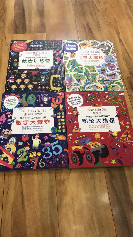 神奇的专注力训练游戏书(套装全4册)