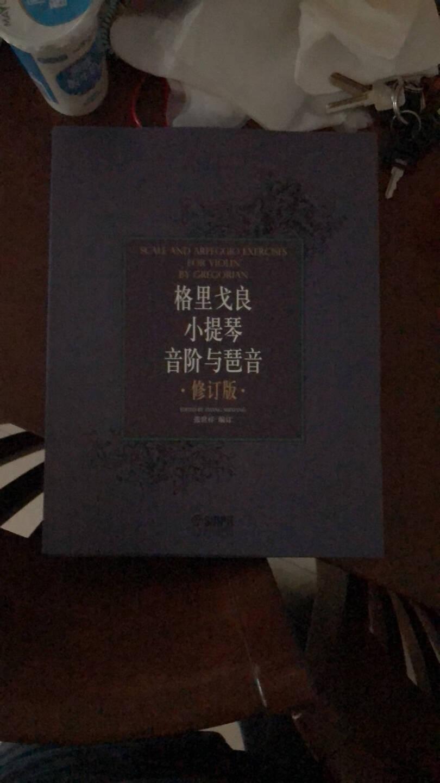 正版格里戈良小提琴音阶与琵音修订版上海音乐出版社张世祥小提琴音阶基础练习曲教材教程书小提琴