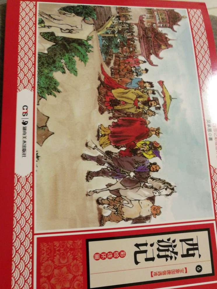 全20册四大名著西游记绘本彩绘连环画青少版精装礼盒珍藏版彩色小人书典藏版正版现货儿童绘本漫画书
