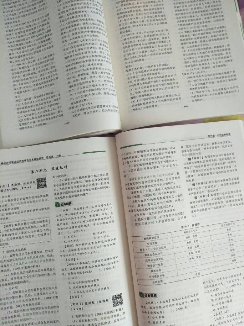 东奥会计在线注册会计师2020教材东奥CPA税法轻松过关一《应试指导及全真模拟测试》(套装上下册)