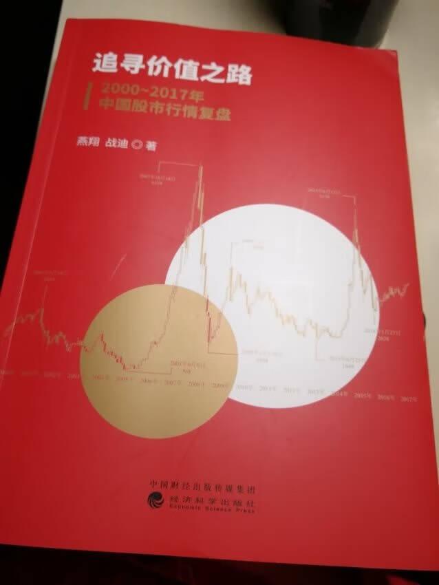 追寻价值之路:2000~2017年中国股市行情复盘