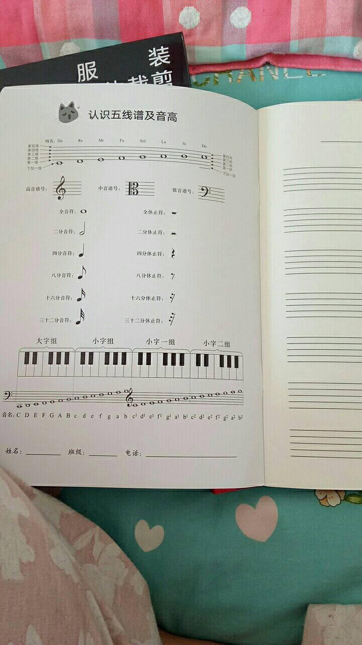 给孩子们的五线谱本