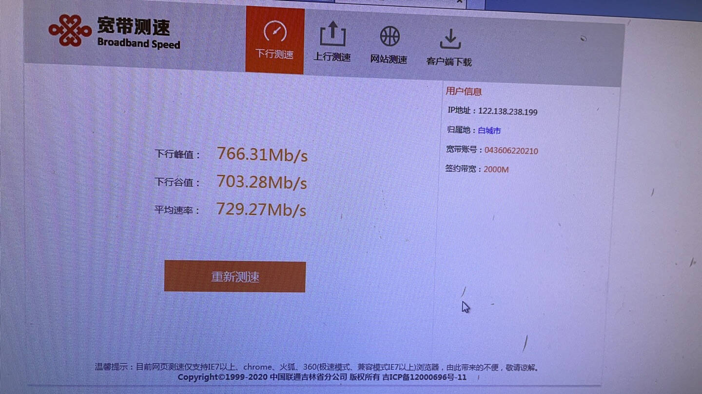中国联通吉林联通长春在线急速宽带办理新装300M-1000M本地包年官方上门安装全省-王卡宽带300M+30GB专属流量
