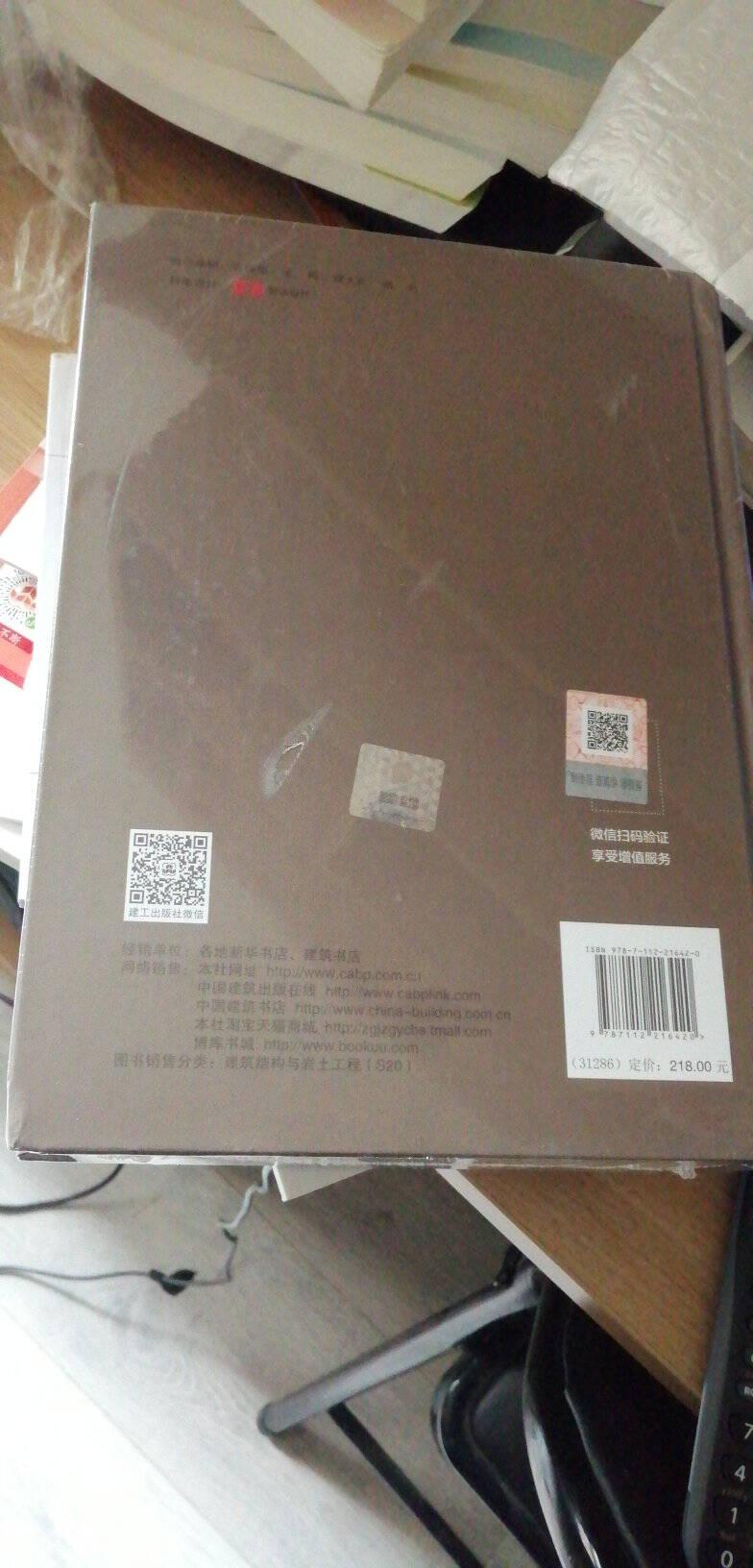 工程地质手册第五版