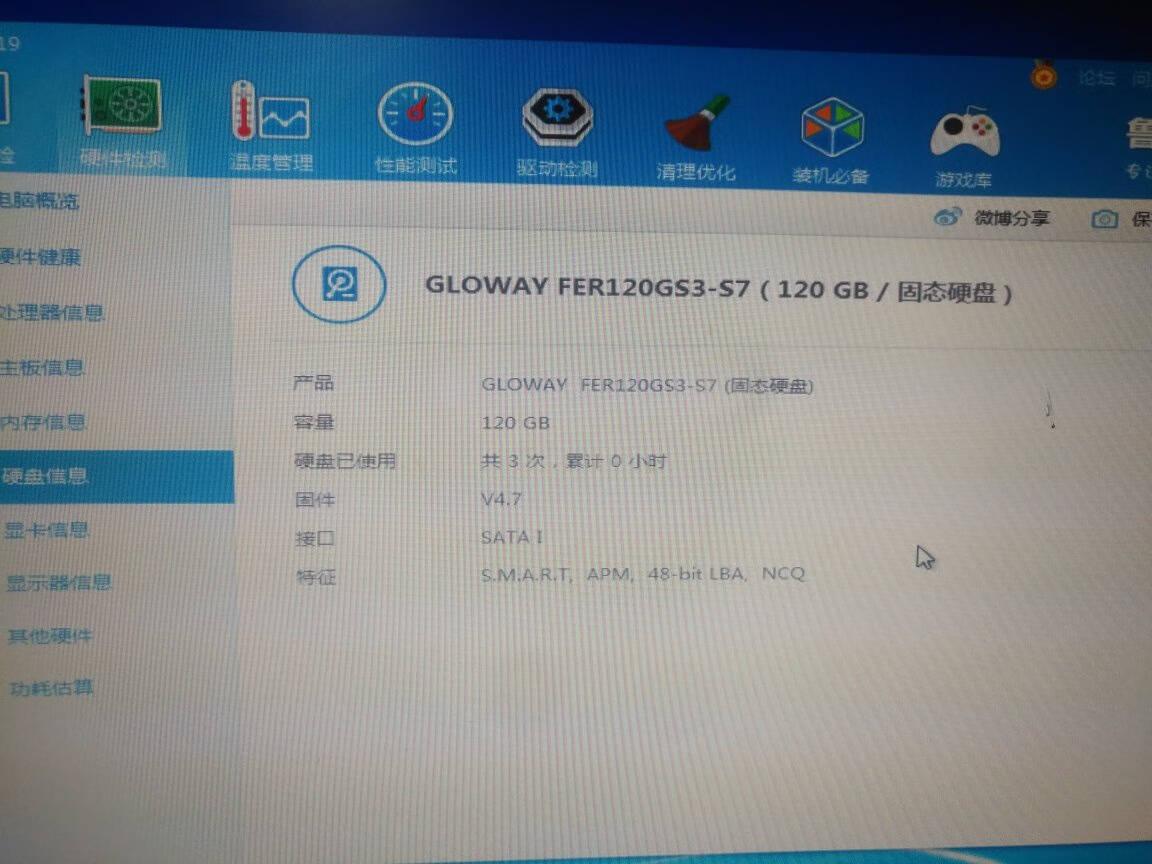 光威(Gloway)120GBSSD固态硬盘SATA3.0接口猛将系列-电脑升级核心配件