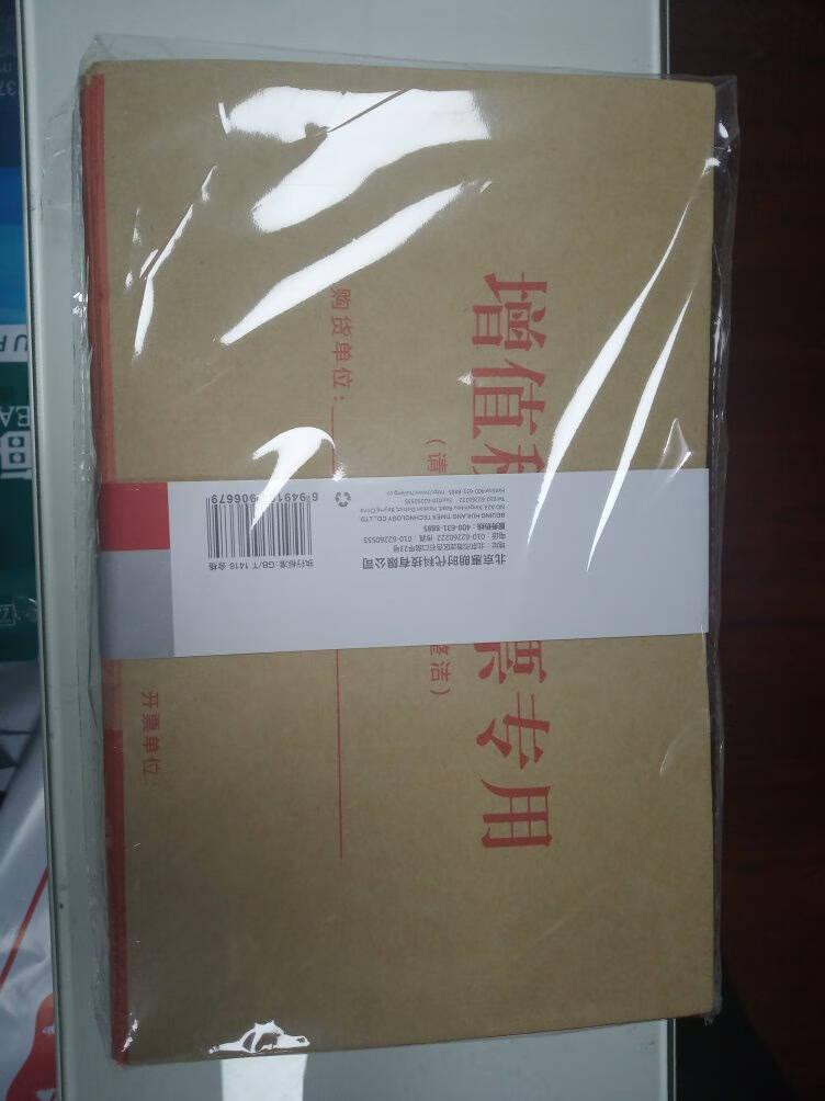 惠朗(huilang)【120g牛皮纸】50张加厚增值税发票信封加厚牛皮纸财务票据袋0667