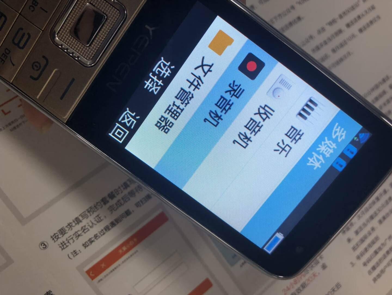 誉品(YEPEN)Y550老人手机4G全网通移动联通电信老年手机超长待机大字大声大屏智能学生备用机中国红