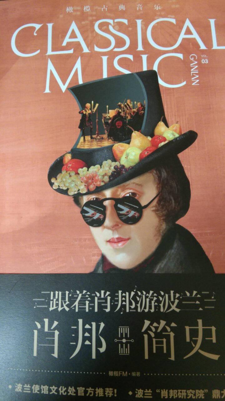 橄榄古典音乐03·肖邦简史中信出版社