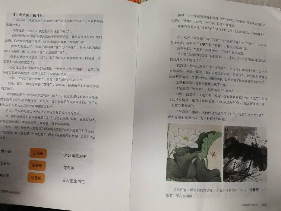中国绘画史原来可以这样读