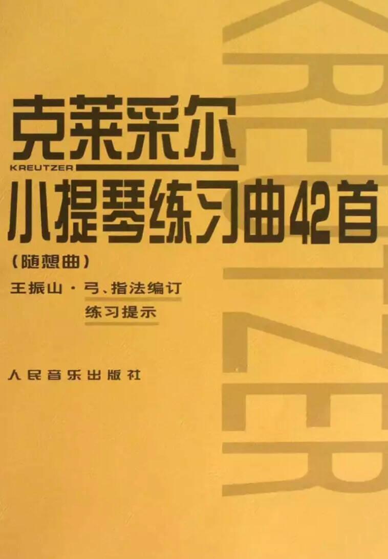 克莱采尔小提琴练习曲42首(随想曲)
