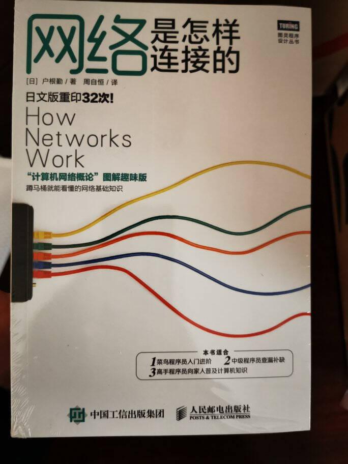 网络是怎样连接的(图灵出品)