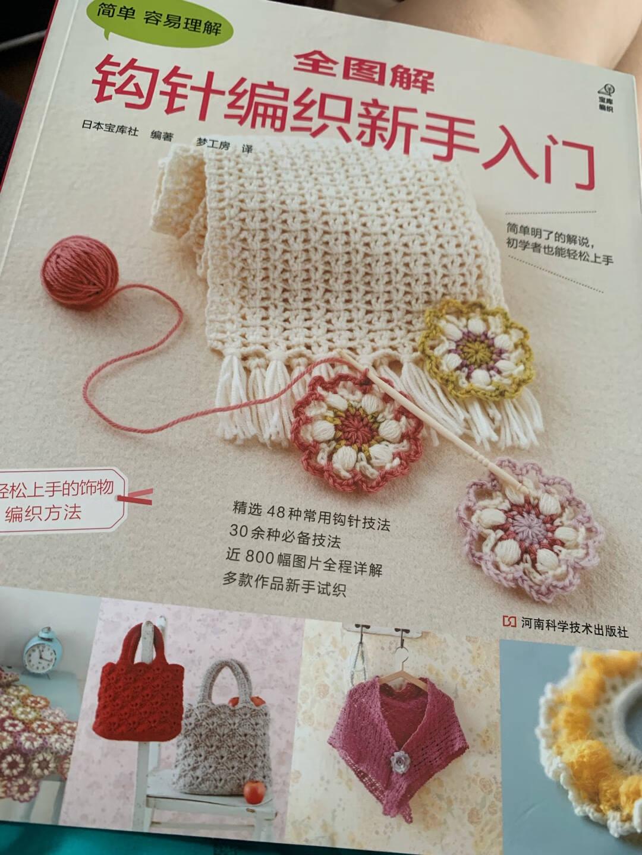 配色编织图典:200个现代编织图案