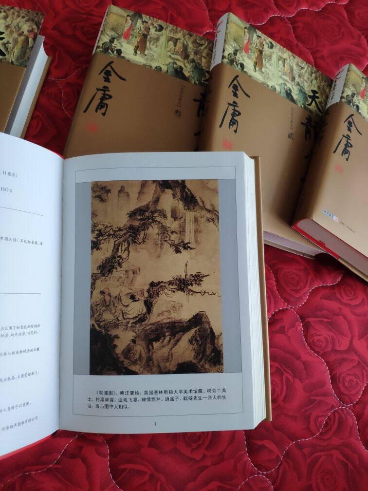 (新修珍藏本)金庸作品集(05-08)射雕英雄传(全四册)
