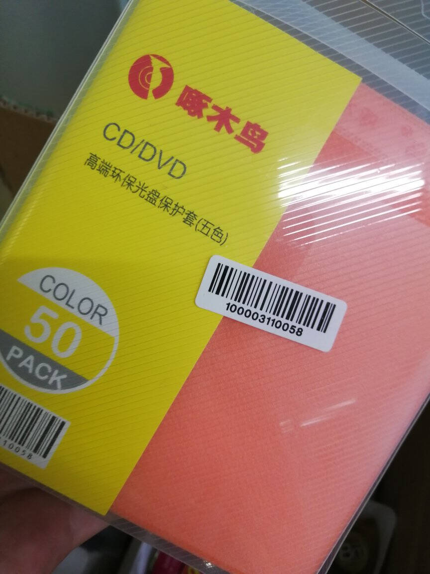 啄木鸟五色混装CD/DVD光盘收纳袋(直径12CM/5寸)双面装PP光盘袋加厚50片/盒光盘袋