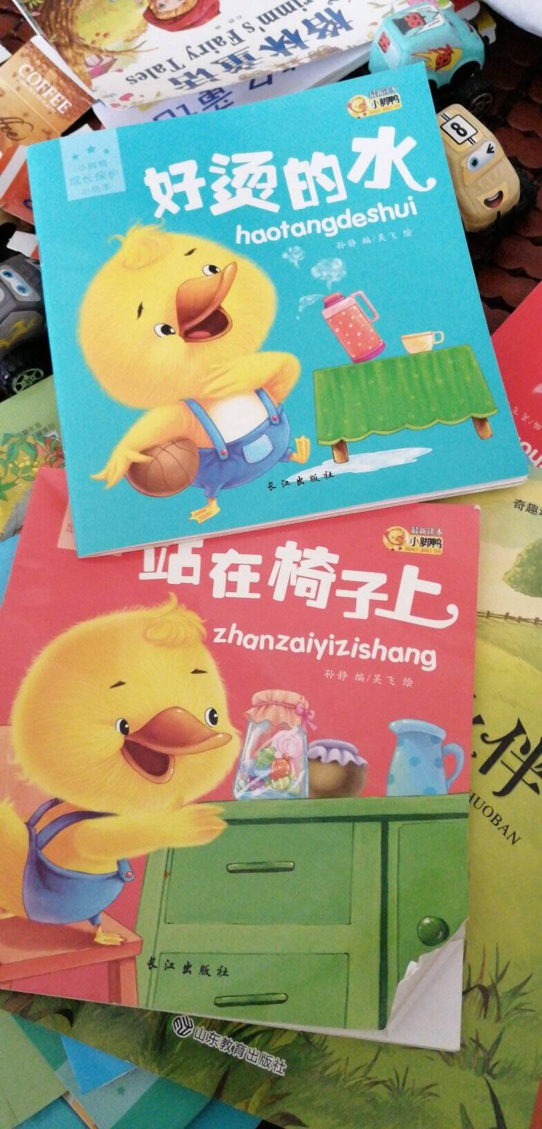 小脚鸭成长保护绘本全10册0-6岁亲子共读早教启蒙认知儿童故事图画书培养孩子生活好习惯
