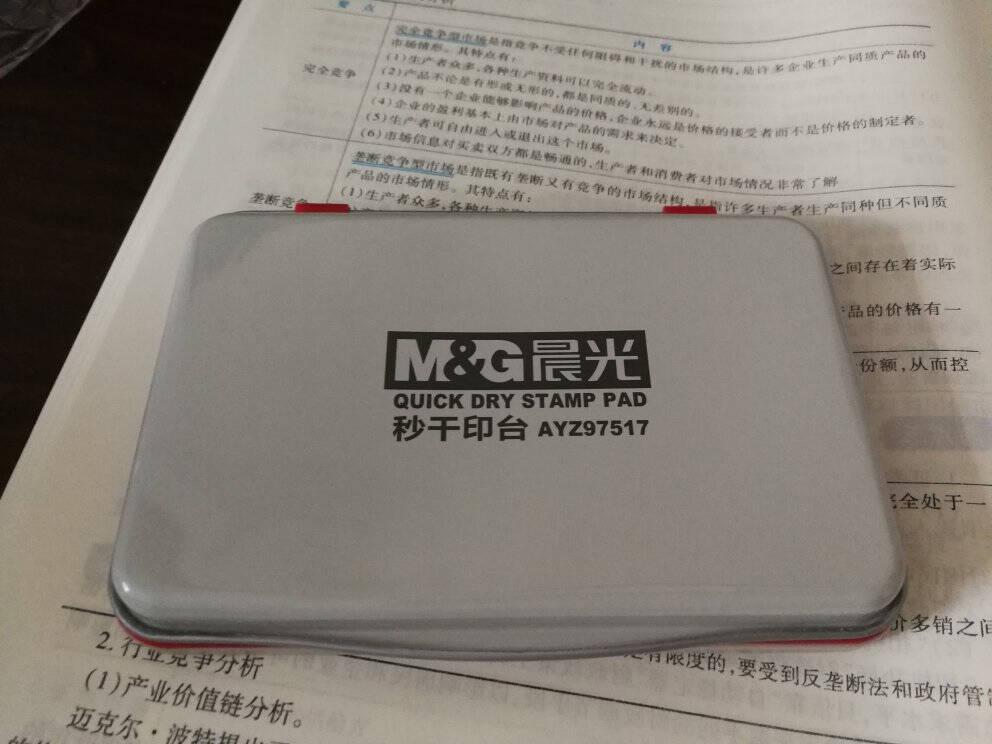 晨光(M&G)文具红色财务专用秒干印台120*80mm方形金属印泥印台单个装AYZ97517