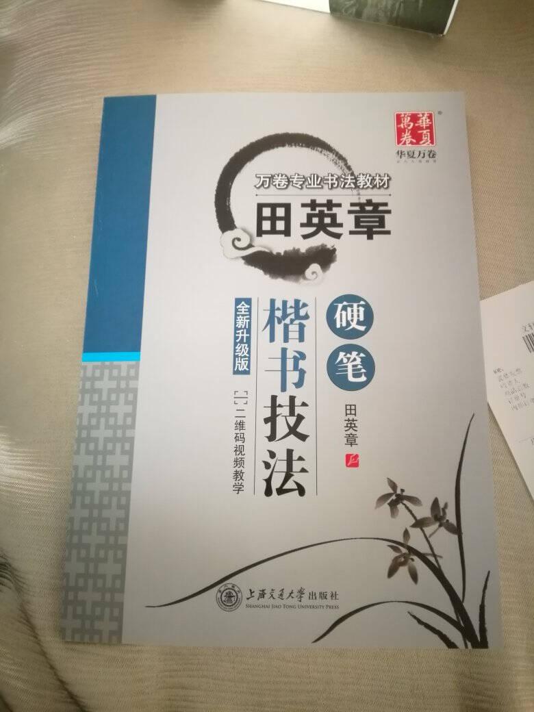 田英章硬笔楷书技法(全新升级版)华夏万卷字帖硬笔练字实用技法