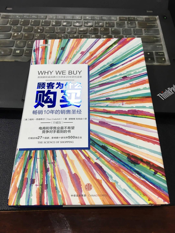【樊登推荐】顾客为什么购买全能销售系列罗辑思维罗振宇推荐顾客为什么会购买中信出版社图书