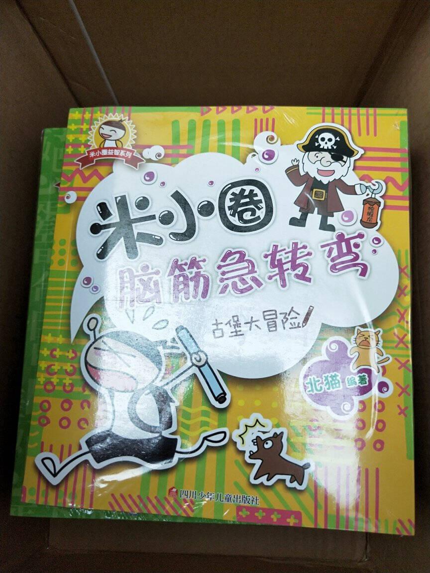 米小圈上学记四年级(套装共4册)小学生课外阅读书籍