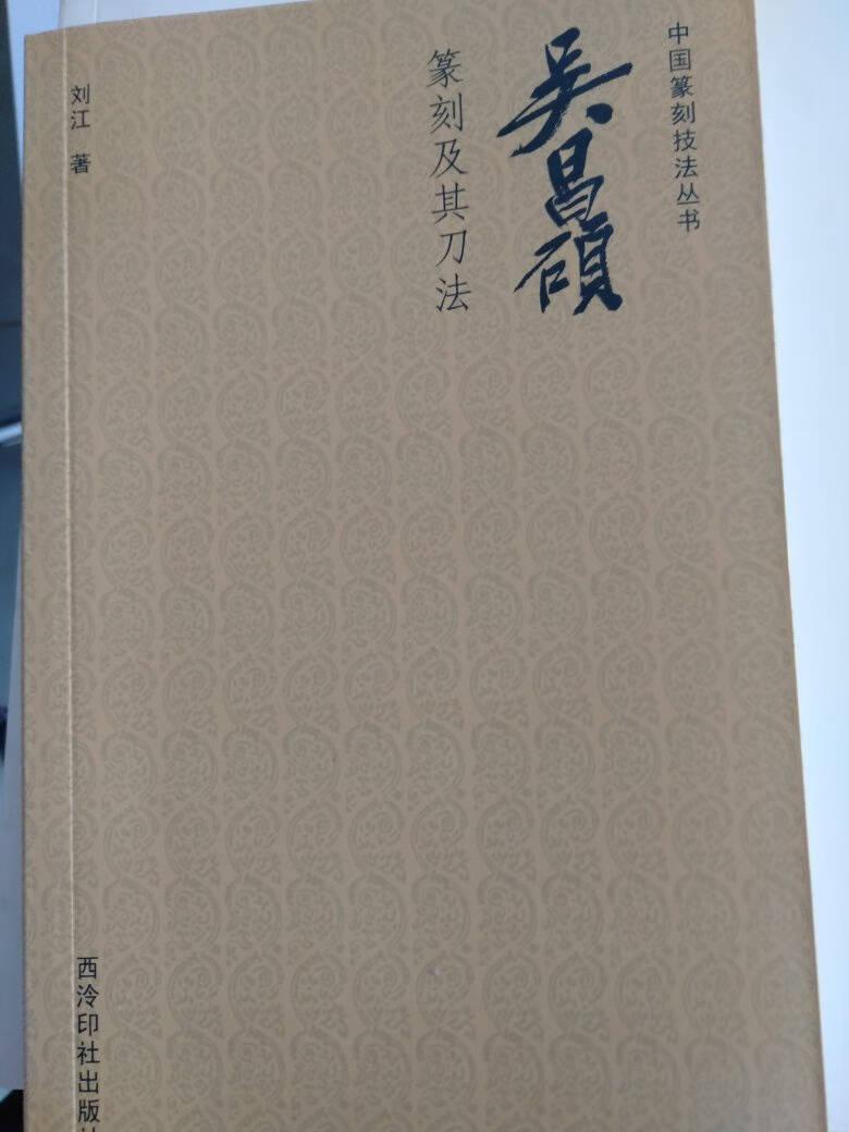 吴昌硕篆刻及其刀法/中国篆刻技法丛书