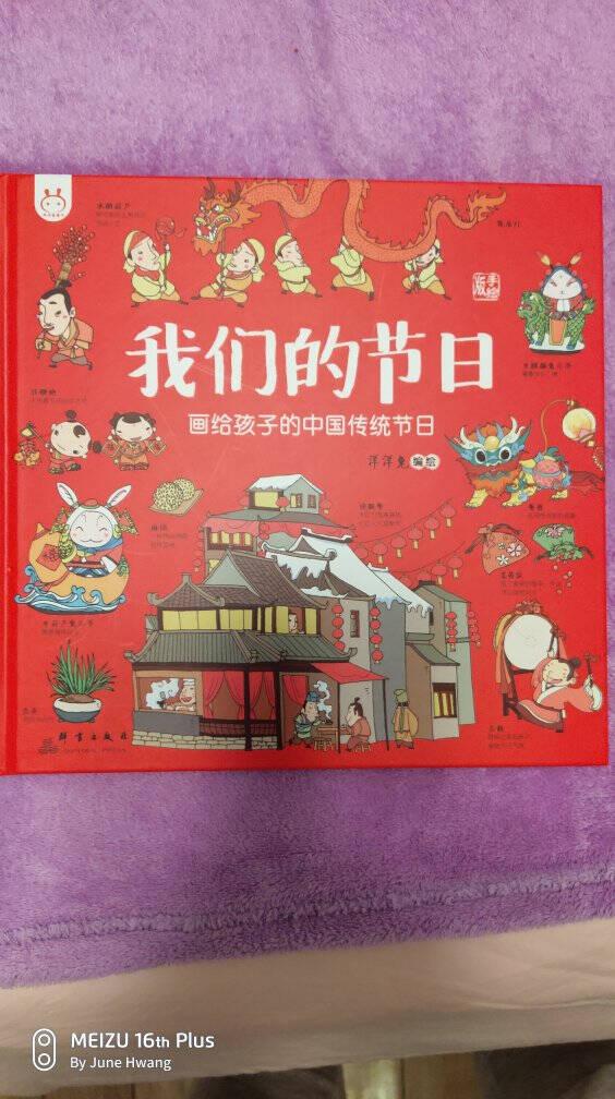 我们的节日:画给孩子的中国传统节日-中国人漫画科普绘本-洋洋兔童书(3-6岁)