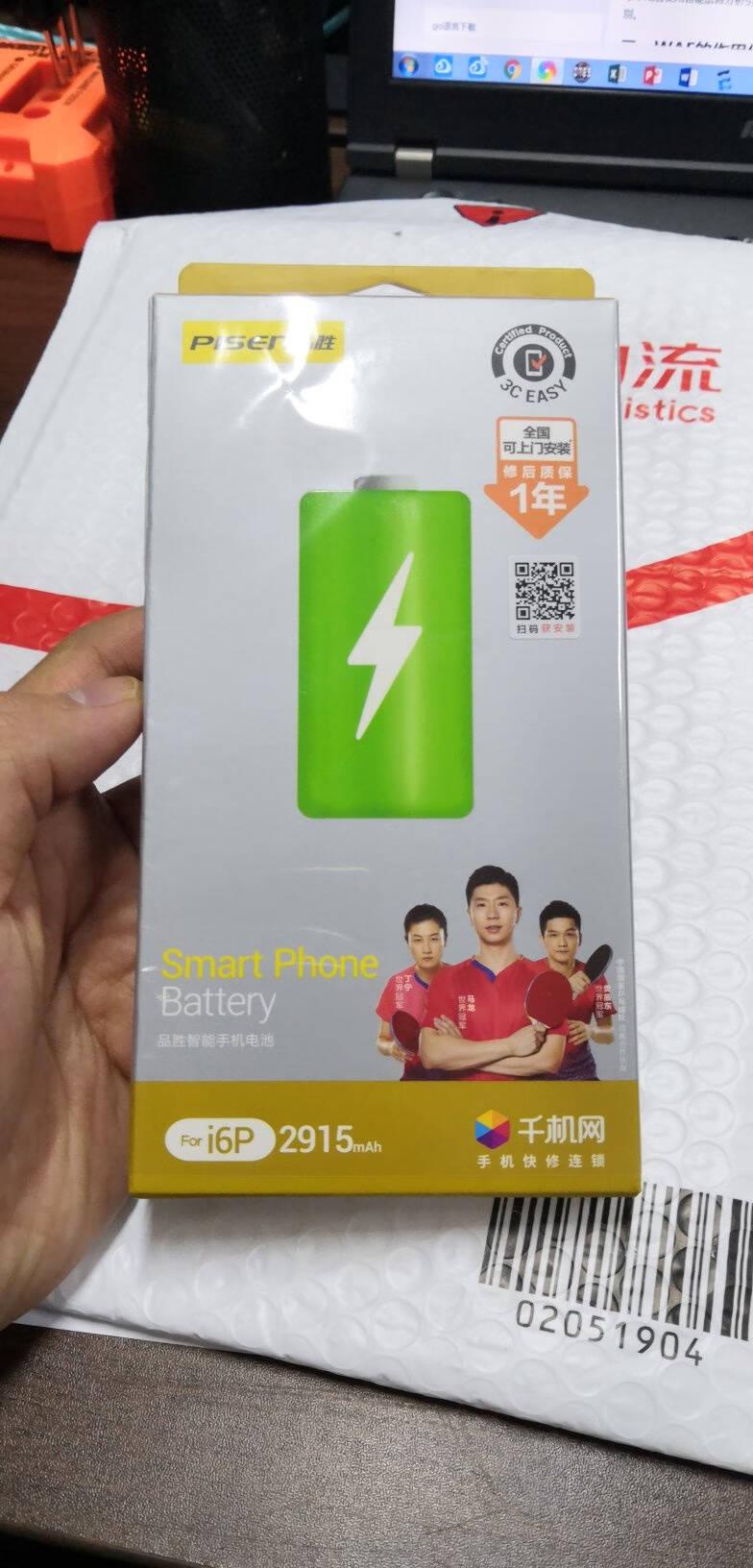 品胜苹果6P电池iphone6Plus电池苹果电池/iphone6P手机内置电池更换吃鸡王者游戏电池送安装工具包
