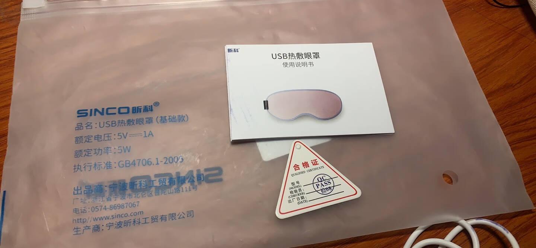 昕科蒸汽热敷眼罩usb充电加热遮光青少年睡眠眼罩恒温持续发热20*9cm巴黎粉色