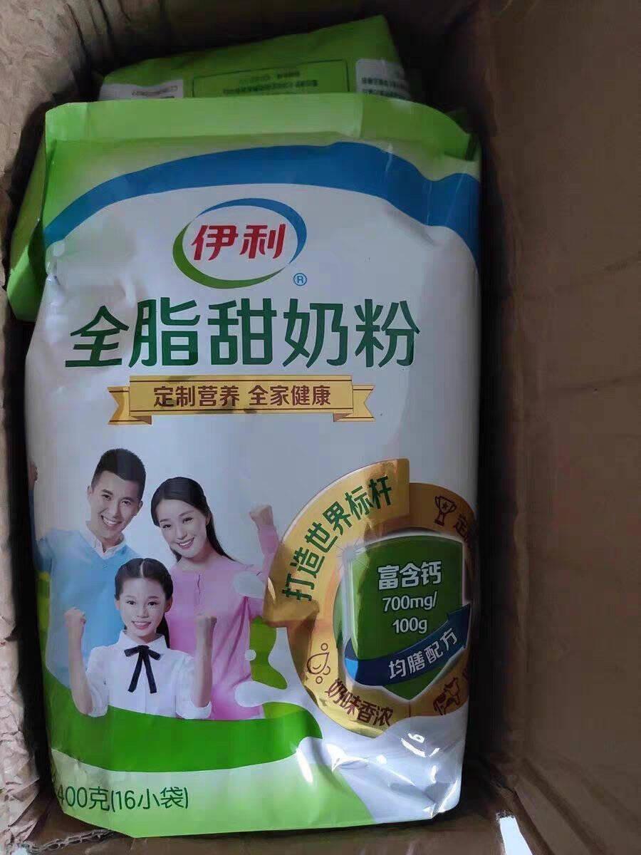 伊利新西兰原装进口脱脂奶粉1kg袋装全家奶粉成人0蔗糖添加营养冲饮早餐